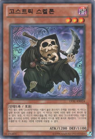 File:GhostrickSkeleton-LVAL-KR-C-UE.png
