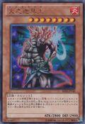 HinoKaguTsuchi-BE02-JP-UR