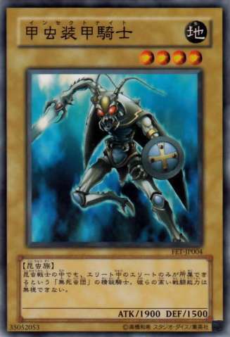 File:InsectKnight-FET-JP-C.png
