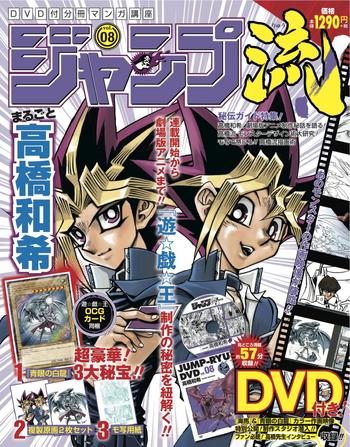 <i>Jump Ryū</i> Vol.08