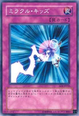 File:MiracleKids-SOI-JP-C.jpg