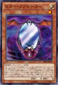 MirrorResonator-SPHR-JP-OP