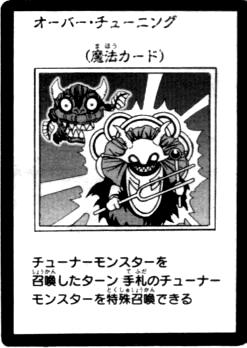 File:OverTuning-JP-Manga-5D.png