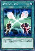SoulExchange-LG02-JP-C
