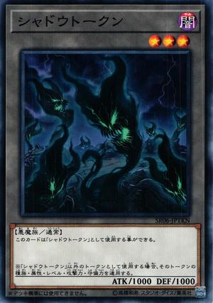TormentToken-SR06-JP-C