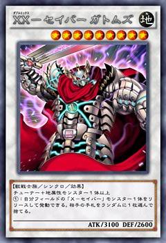 File:XXSaberGottoms-JP-Anime-AV-2.png
