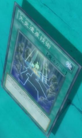 File:ChronomalyTechnology-JP-Anime-ZX.png