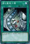 DarkFactoryofMassProduction-EN01-JP-C