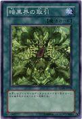 DarkWorldDealings-STON-JP-SR