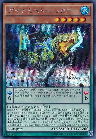 File:DinomistRex-BOSH-JP-ScR.png