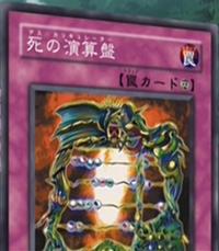 FatalAbacus-JP-Anime-GX