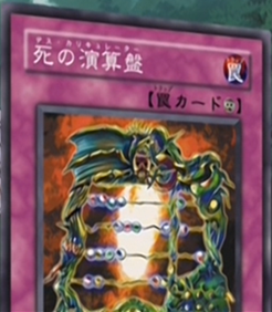 File:FatalAbacus-JP-Anime-GX.png