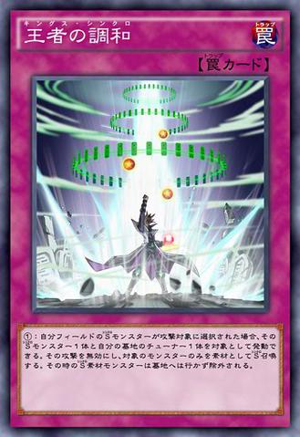 File:KingsSynchro-JP-Anime-AV.png