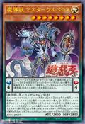 MythicalBeastMasterCerberus-EXFO-JP-OP