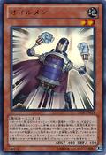 Oilman-DS14-JP-UR