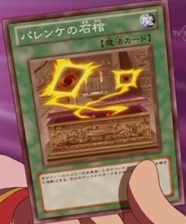 File:PalenqueSarcophagus-JP-Anime-ZX.png