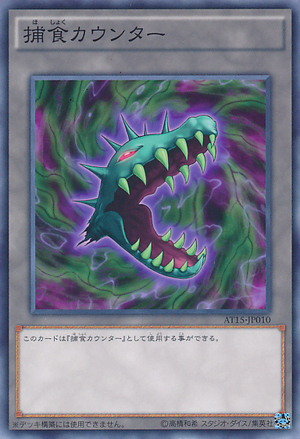 PredatorCounter-AT15-JP-C