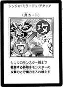 SynchroMirageAttack-JP-Manga-5D