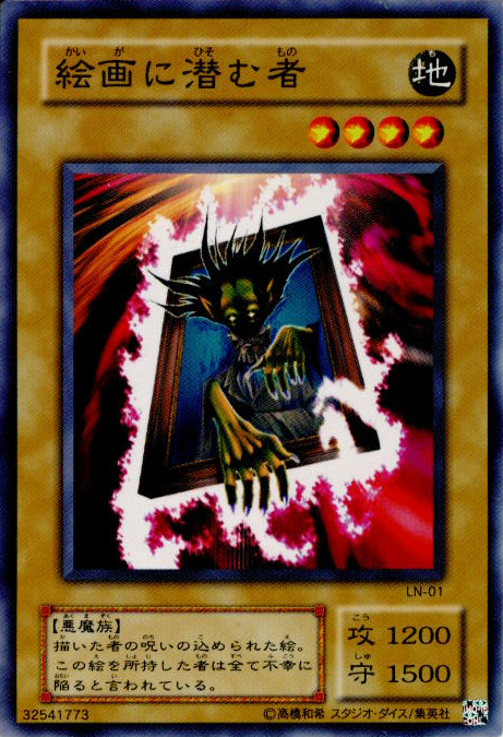 * Japanese - Yugioh Zombyra the Dark LN-23 N-Rare