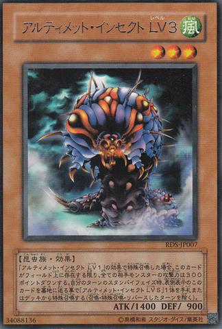 File:UltimateInsectLV3-RDS-JP-R.png