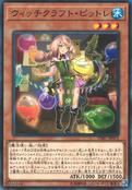WitchcrafterPittore-DBIC-JP-C