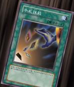 CardDestruction-JP-Anime-GX