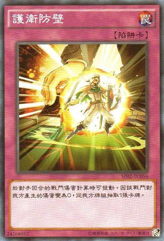 File:DefenseDraw-SP02-TC-C.png