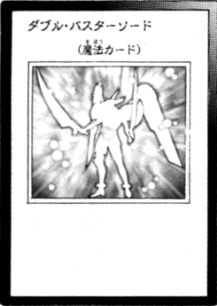 File:DoubleBusterSwords-JP-Manga-ZX.png