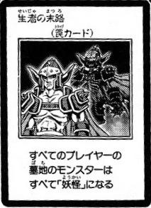File:FateoftheLiving-JP-Manga-GX.jpg