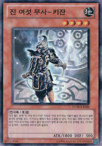 File:LegendarySixSamuraiKizan-STOR-KR-SR-UE.png