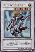 LightningWarrior-LE17-JP-UR