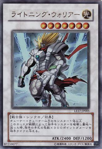 File:LightningWarrior-LE17-JP-UR.jpg