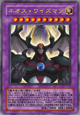 File:NeosWiseman-JP-Anime-GX.png