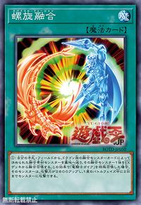YuGiOh! TCG karta: Spiral Fusion