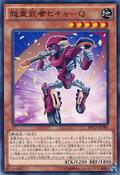 SuperheavySamuraiTransporter-DOCS-JP-C
