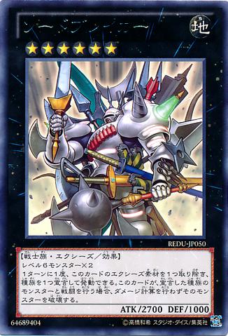File:SwordBreaker-REDU-JP-R.png