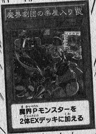 File:AbyssActorsBackStage-JP-Manga-DY.png