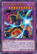 ChaosAncientGearGiant-JP-Anime-AV