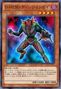 DestinyHERODecider-JP-Anime-AV