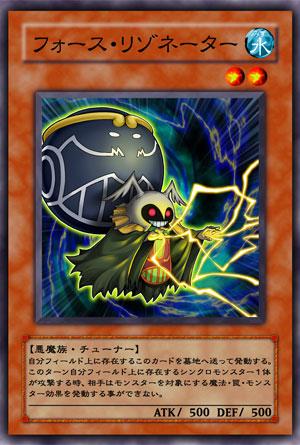 File:ForceResonator-JP-Anime-5D.png