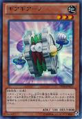 Geargiano-DS14-JP-UR