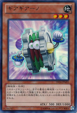 File:Geargiano-DS14-JP-UR.png