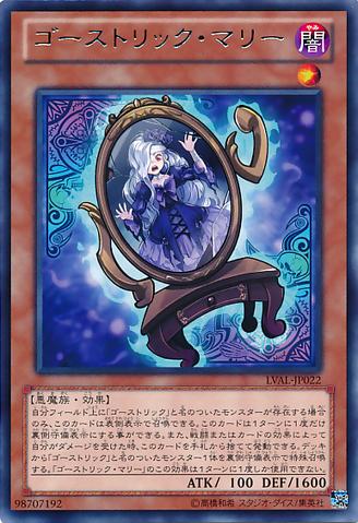 File:GhostrickMary-LVAL-JP-R.png