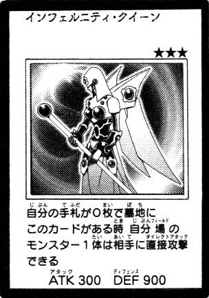 File:InfernityQueen-JP-Manga-5D.jpg