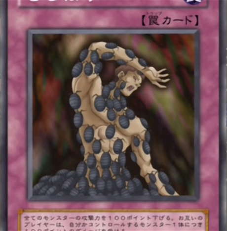 File:Infestation-JP-Anime-DM.png