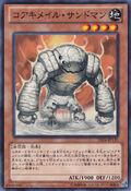 KoakiMeiruSandman-DE04-JP-C
