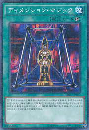 MagicalDimension-MB01-JP-MLR