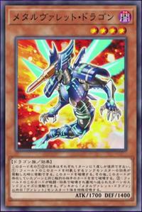 MetalrokketDragon-JP-Anime-VR