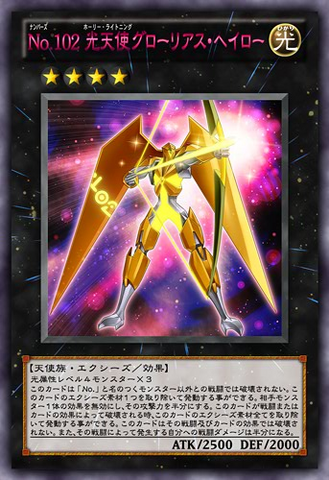 File:Number102StarSeraphSentry-JP-Anime-ZX.png