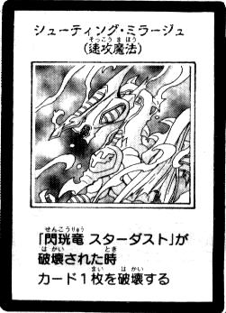 File:ShiftingMirage-JP-Manga-5D.png